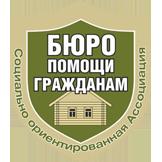 Социально ориентированная Ассоциация «Бюро помощи гражданам»